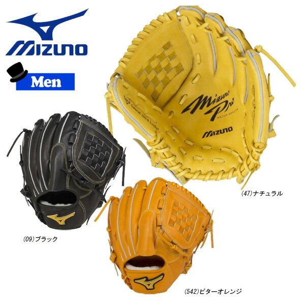 野球 グラブ グローブ 一般用 軟式用 ミズノ MIZUNO ミズノプロ BSS限定 フィンガーコアテクノロジー 投手用 11