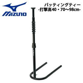 野球 MIZUNO ミズノ バッティングティー -打撃高40、70〜98cm-