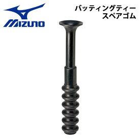 野球 MIZUNO ミズノ バッティングティースペアゴム -2ZA778、780、1GJYA21000、31000、31100用-