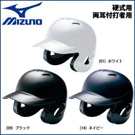 野球 MIZUNO ミズノ 一般硬式用 両耳付打者用ヘルメット -高校野球対応-