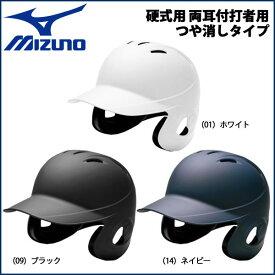 野球 MIZUNO ミズノ 一般硬式用 両耳付打者用ヘルメット つや消しタイプ -高校野球対応-