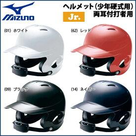 野球 MIZUNO ミズノ 少年硬式用 両耳付打者用ヘルメット チンカップ付 -リトルリーグ対応-