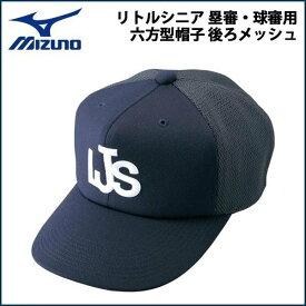 野球 MIZUNO ミズノ リトルシニア 塁審・球審用六方型帽子 後ろメッシュ -ネイビー-