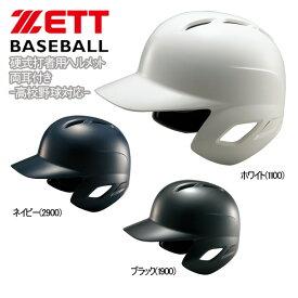 野球 ZETT ゼット PROSTATUS【プロステイタス】 硬式用 打者用ヘルメット 両耳付き -高校野球対応-