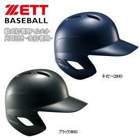 野球 ZETT ゼット 軟式用 打者用ヘルメット 片耳付き -左打者用-