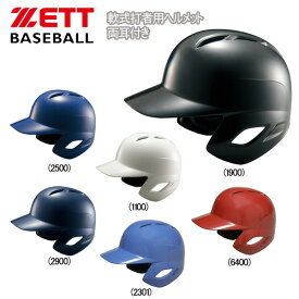 野球 ZETT ゼット 軟式用 打者用ヘルメット 両耳付き