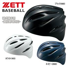野球 ZETT ゼット 硬式用 捕手用ヘルメット -高校野球対応-