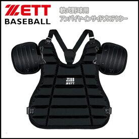 野球 ZETT ゼット 軟式野球用 アンパイヤプロテクター インサイドプロテクター 審判