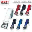 野球 ZETT【ゼット】 一般用 ベルト -ウエスト100cm対応-