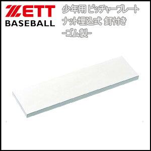 野球 ZETT ゼット 少年用 ピッチャープレート ナット埋込式 釘付き -ゴム製-
