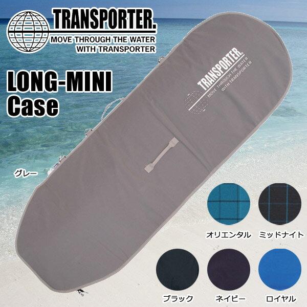 TRANSPORTER(トランスポーター) LONG-MINI CASE 5'8 187cm×70cm(外寸) サーフボードケース