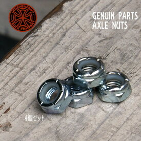 INDEPENDENT(インディペンデント) GENUIN PARTS AXLE NUTS (4個セット) アクセルナット SK8