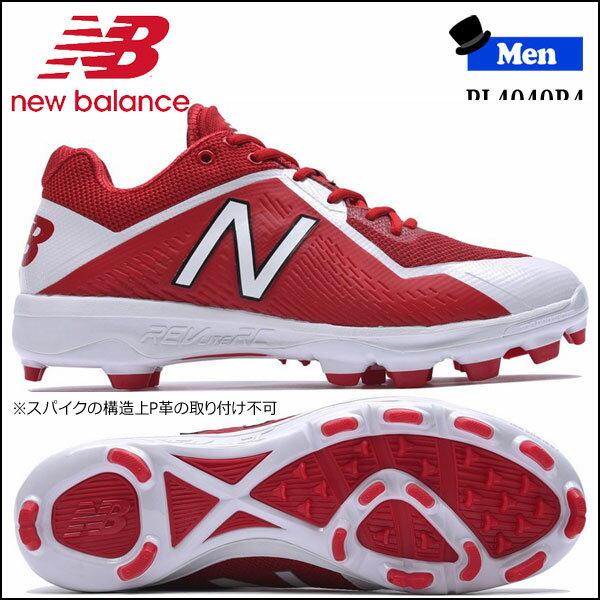 野球 スパイク シューズ 一般用 ポイントスタッド ウレタン底 樹脂底 ニューバランス New Balance PL4040R4 D レッド
