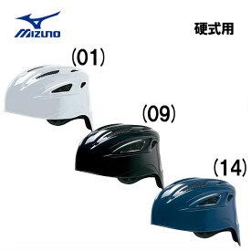 野球 ヘルメット 一般硬式用 MIZUNO 捕手用 キャッチャー 防具
