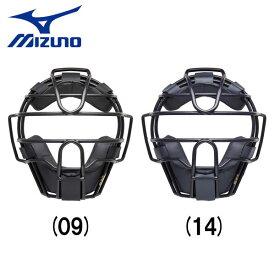 野球 マスク 一般硬式用 MIZUNO キャッチャー 捕手用 防具