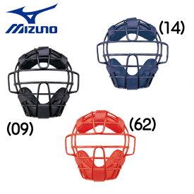 野球 マスク 少年硬式用 ボーイズリーグ リトルリーグ MIZUNO キャッチャー 捕手用 防具
