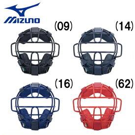 野球 マスク 一般軟式用 MIZUNO キャッチャー 捕手用 防具