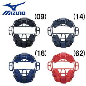 ソフトボール用 マスク 一般用 MIZUNO キャッチャー 捕手用 防具