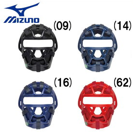 野球 マスク 少年軟式用 MIZUNO キャッチャー 捕手用 防具