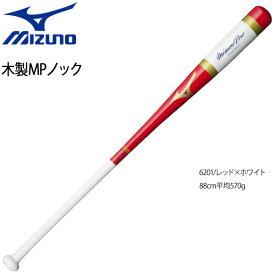 野球 ノックバット 一般 硬式 軟式 木製 ミズノ MIZUNO ミズノプロ 88cm570g平均 レッド/ホワイト
