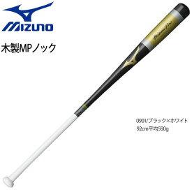野球 ノックバット 一般 硬式 軟式 木製 ミズノ MIZUNO ミズノプロ 92cm590g平均 ブラック/ホワイト