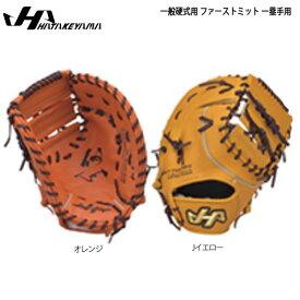 野球 グラブ グローブ 一般硬式用 ハタケヤマ HATAKEYAMA K SERIES ファーストミット 一塁手用