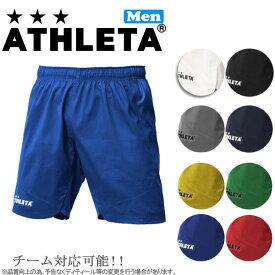 アスレタ ハーフパンツ ATHLETA 定番チーム対応ゲームパンツ クイックシリーズ サッカー フットサル ウェア ath-team メーカー取り寄せ