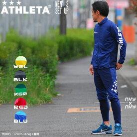 サッカーウェア アスレタ 上下セット ATHLETA 定番チーム対応ジャージジャケット&パンツ クイックシリーズ フットサル トレーニング スポーツウェア ath-team