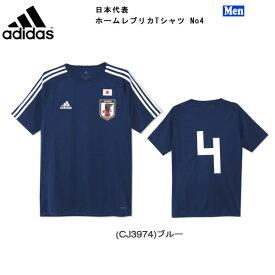 日本代表 レプリカ Tシャツ 背番号4 アディダス adidas サッカー日本代表 ホームレプリカTシャツ No4 【jfa-18】