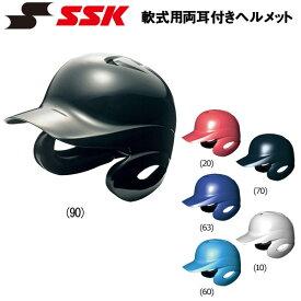 野球 SSK エスエスケイ 一般軟式用 打者用 ヘルメット 両耳付き proedge プロエッジ J.S.B.B