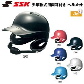 野球 SSK エスエスケイ リトルリーグ対応 少年硬式用 打者用 ヘルメット 両耳付き proedge プロエッジ