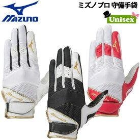 野球 MIZUNO ミズノ ミズノプロ 一般用 守備用手袋 フィルダー グローブ