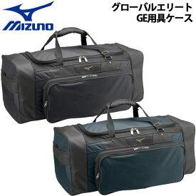 野球 MIZUNO ミズノ グローバルエリート 用具ケース ヘルメットケース 防具ケース L86×W35×H35cm 容量:約110L