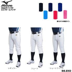 野球 MIZUNO ミズノ 一般用 4mmライン加工済 ユニフォームパンツ -レギュラー・ショート・ショートフィット- あす楽