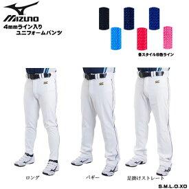 野球 MIZUNO ミズノ 一般用 4mmライン加工済 ユニフォームパンツ -ロング・足掛けストレート・バギー- あす楽