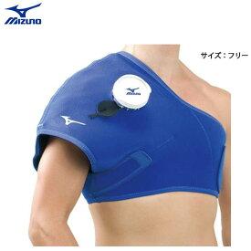 野球 ミズノ MIZUNO アイシングサポーター 肩用 クールダウン リカバリー 左右兼用