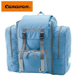 ザック バックパック 登山 登山用 Caravan ナップJrライト44−57L 683ウォーターブルー キャラバン リュック トレッキング アウトドア ハイキング