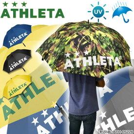 アスレタ 傘 ATHLETA UVアンブレラ サイズ70cm 雨具 ath-19ss 新品番05228
