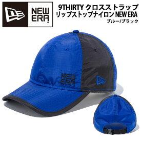 【TIME SALE 6/21 20:00〜スタート】/帽子 キャップ cap メンズ レディース ニューエラ NEW ERA 9THIRTY Cloth Strap リップストップナイロン ブルー あす楽