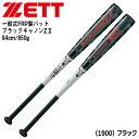 野球 一般軟式バット カーボン製三重管 ゼット ZETT ブラックキャノンZ2 トップ 84cm650g平均 ブラック 新球対応 zet-202002 【cpn100】