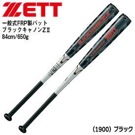 野球 一般軟式バット カーボン製三重管 ゼット ZETT ブラックキャノンZ2 トップ 84cm650g平均 ブラック 新球対応 zet-202002
