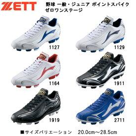野球 スパイク 樹脂 一般用 ジュニア用 ゼット ZETT ゼロワンステージ 紐 ウレタンポイントスパイク