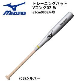 野球 トレーニングバット 硬式 軟式 木製打撃可 ミズノ MIZUNO VKONG02-W Vコング 83cm900g平均 シルバー