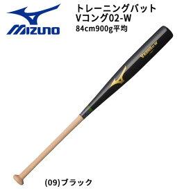 野球 トレーニングバット 硬式 軟式 木製打撃可 ミズノ MIZUNO VKONG02-W Vコング 84cm900g平均 ブラック