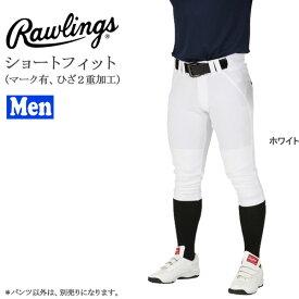 野球 ユニフォームパンツ ショートフィットパンツ 一般メンズ 練習用 ローリングス Rawlings 4Dウルトラハイパーストレッチパンツ ショートフィット ホワイト