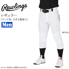 野球 ユニフォームパンツ レギュラーパンツ 一般メンズ 練習用 ローリングス Rawlings 4Dウルトラハイパーストレッチパンツ レギュラー ホワイト