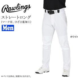 野球 ユニフォームパンツ ストレートロングパンツ 一般メンズ 練習用 ローリングス Rawlings 4Dウルトラハイパーストレッチパンツ ストレートロング ホワイト