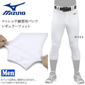 野球 ユニフォームパンツ 一般メンズ レギュラーフィット ミズノ MIZUNO ミズノプロ ストレッチ練習パンツ ホワイト レギュラーフィット