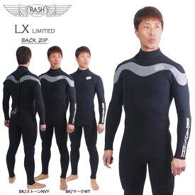 サーフィン ウェットスーツ ラッシュ 19 RASH LX LIMITED バックジップ フルスーツ ハイストレッチ マテリアル 3.5mmオールジャージ -hgr-