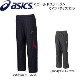 野球 ウェア パンツ 一般用 メンズ アシックスベースボール asicsbaseball ゴールドステージ ウインドブレーカー アップパンツ 裏起毛